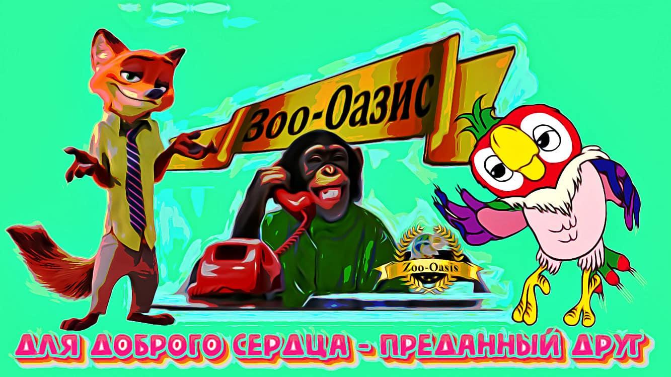 животные и птицы pitomnik Zoo-Oasis