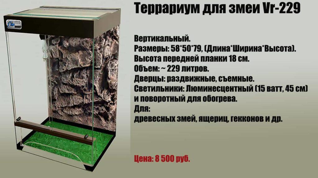 террариум для змеи Vr-229
